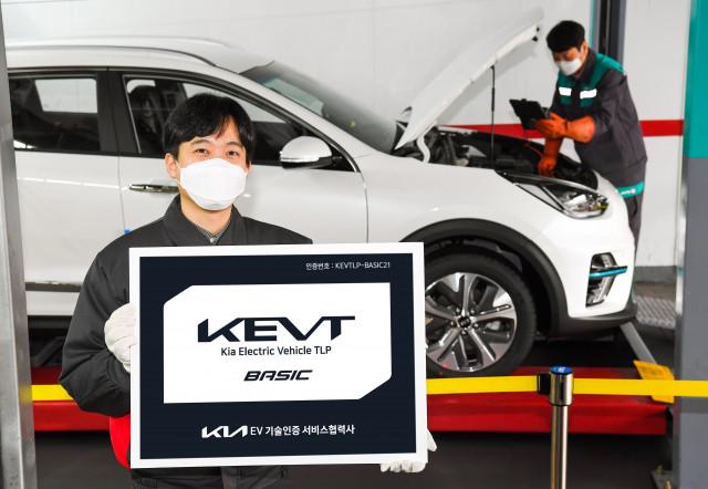 기아가 국내 최초 전기차 정비기술인증제도 KEVT를 도입했다