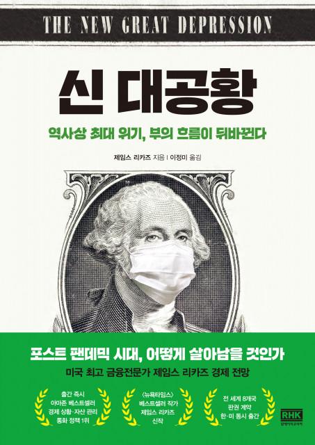 신간 '신 대공황' 평면 표지