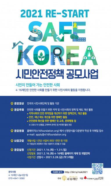 2021 'RE-START SAFE KOREA 시민안전정책 공모사업' 홍보 포스터