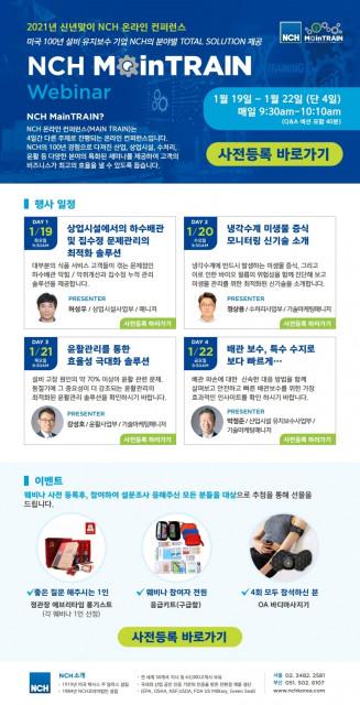 NCH 2021 온라인 컨퍼런스 안내 포스터
