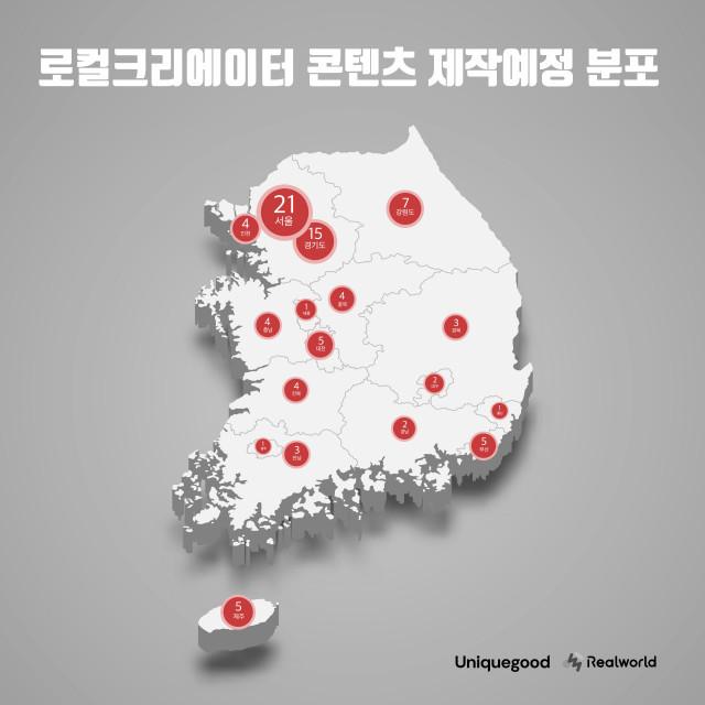 관광 특화 로컬크리에이터 양성과정 콘텐츠 개발 목표 지역 분포, 전국 17개 행정구역 87개 지역이 대상이 됐다