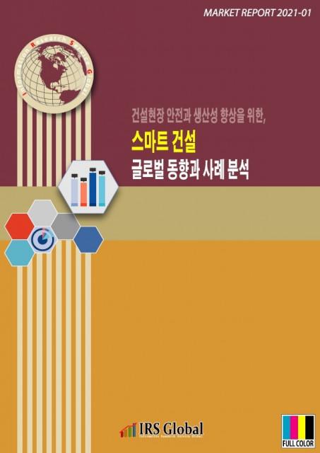 건설현장 안전과 생산성 향상을 위한, 스마트 건설 글로벌 동향과 사례 분석 보고서 표지