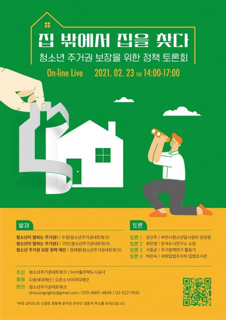 '집 밖에서 집을 찾다'-청소년 주거권 보장을 위한 정책 토론회 포스터