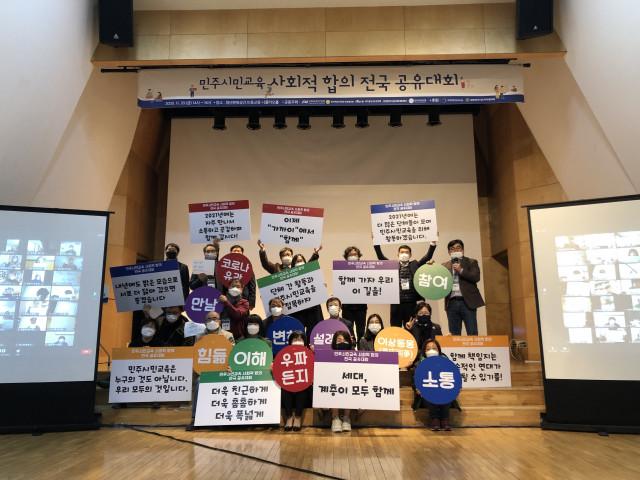 2020년 개최한 민주시민교육 사회적 합의 전국 공유대회 행사