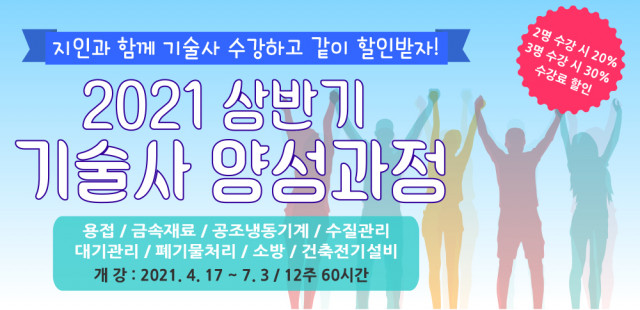 한국산업기술협회연수원 기술사 양성과정 안내 포스터
