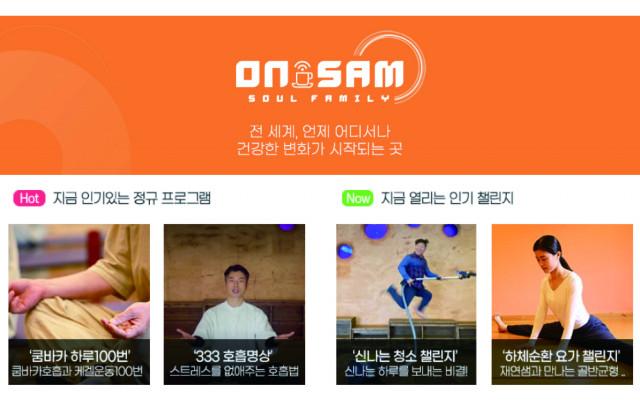 온라인 정기구독서비스 '온샘'