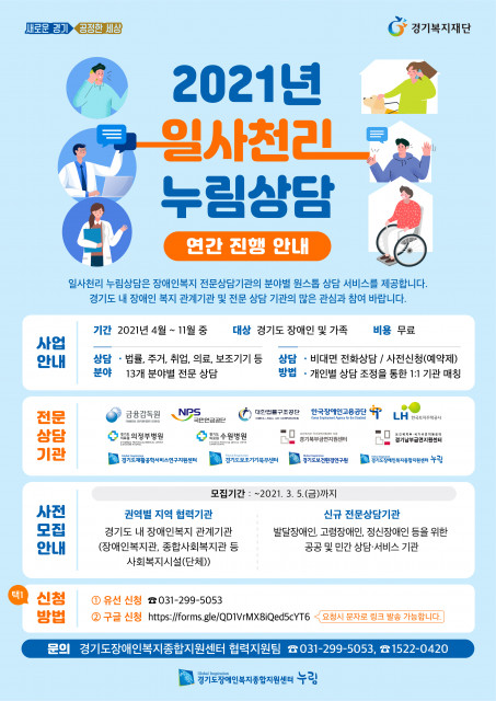 누림센터 2021년 일사천리 누림상담 안내 포스터