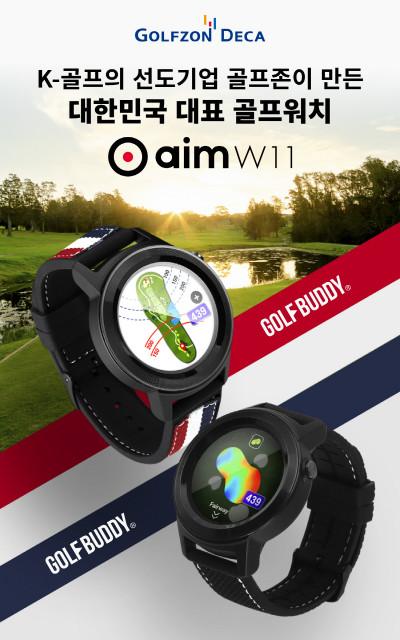 골프존데카가 2월 18일(목)~25일(목)까지 골프존 공식 쇼핑몰 '골핑'에서 골프버디 신제품인 시계형 골프 거리측정기 'aim W11'의 사전 예약 이벤트를 진행한다