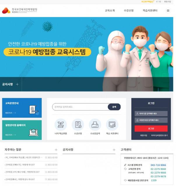 한국보건복지인력개발원 코로나19 예방접종 교육시스템