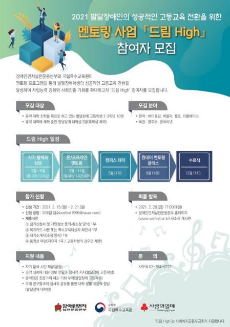 장애인먼저실천운동본부 주최 드림 High 참여자 모집 안내 포스터