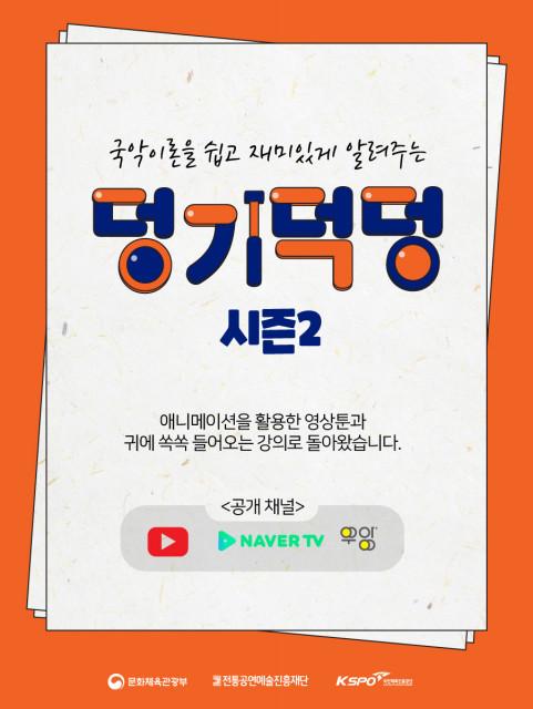 '덩기덕덩TV' 시즌2 포스터