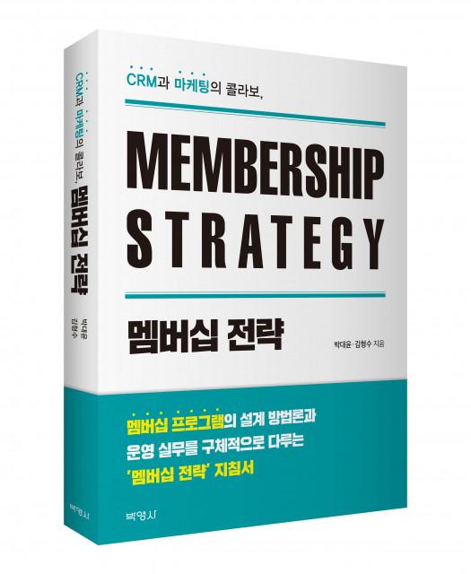 '멤버십 전략' 입체 표지