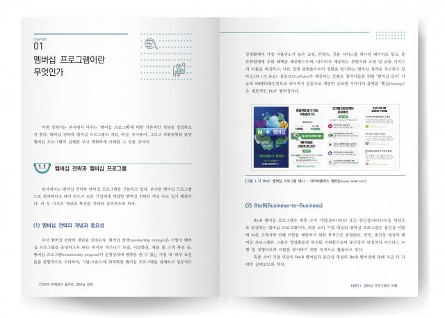'멤버십 전략' 도서 미리보기 페이지