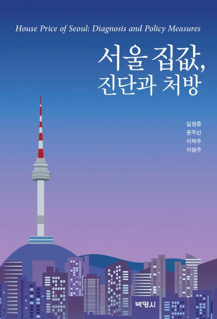 '서울 집값, 진단과 처방' 앞 표지