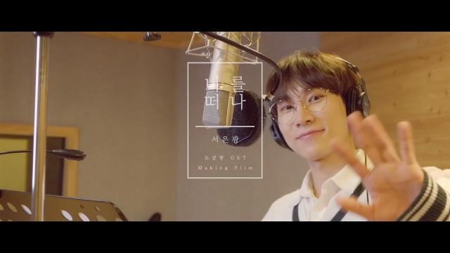 비투비 서은광이 부르는 웹툰 도굴왕 OST '너를 떠나'가 발매된다