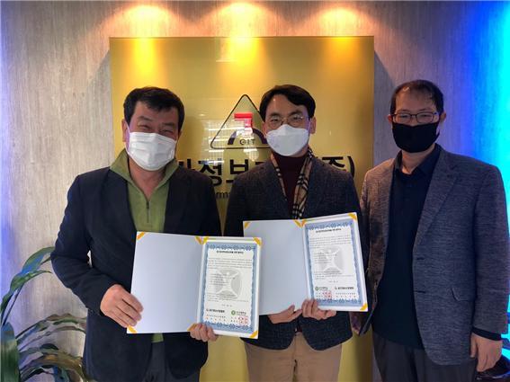 신구대학교 지적부동산과와 한국공간정보산업협동조합 협약식
