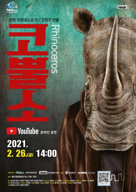 코뿔소 메인 포스터