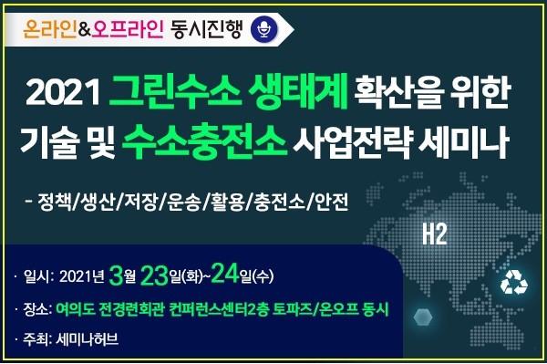 세미나허브가 온·오프라인 동시 개최하는 그린수소 세미나