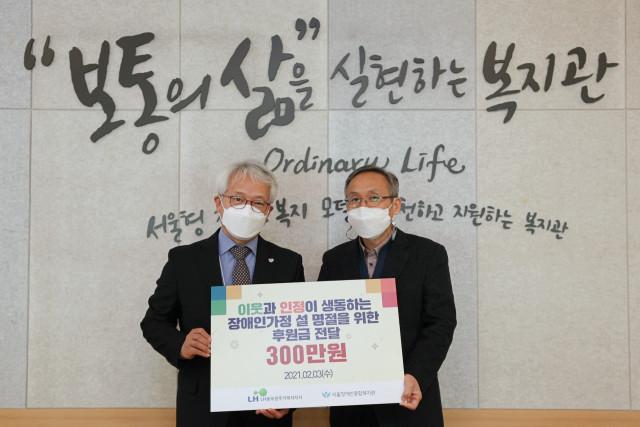 LH서울동부권주거복지지사-서울장애인종합복지관 기금 전달식