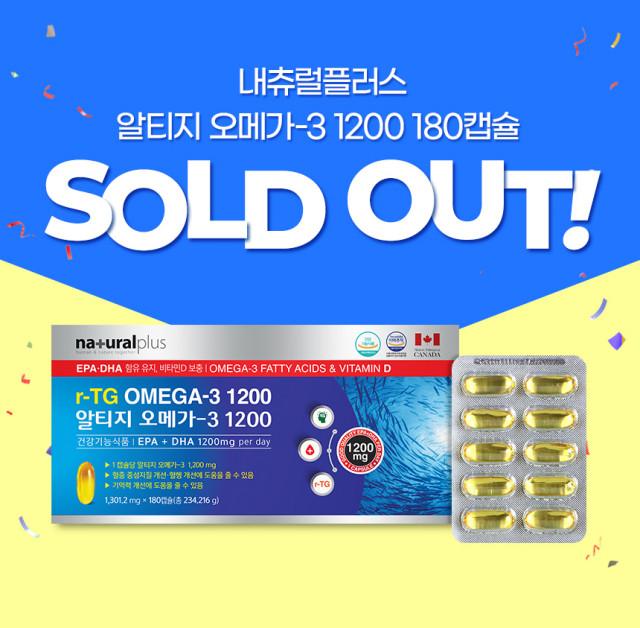 내츄럴플러스 알티지(rTG) 오메가 1200 2차 판매량 품절