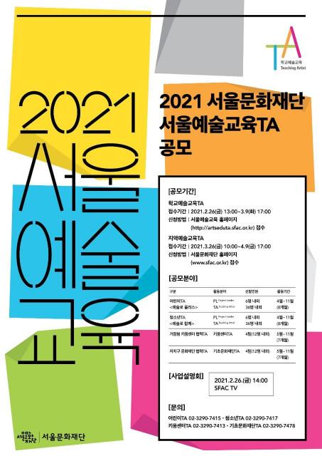 서울문화재단 2021 서울예술교육TA 공모 안내 포스터