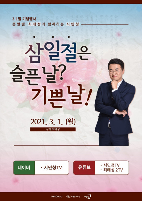 시민청이 진행하는 3․1절 기념 온라인 특강 '삼일절은 슬픈 날? 기쁜 날!' 포스터