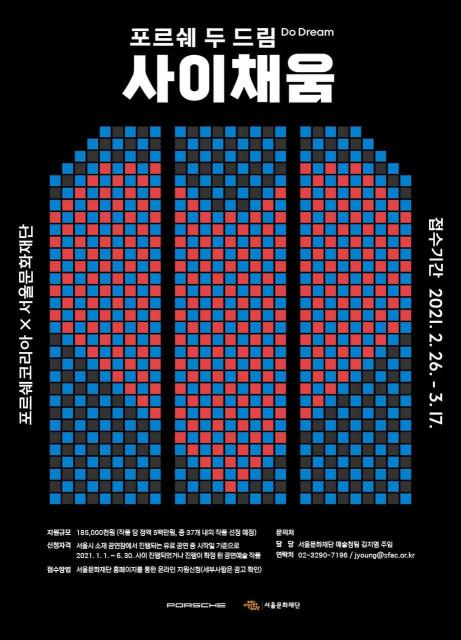 서울문화재단-포르쉐코리아의 포르쉐 '두 드림' 사이채움 공모 포스터