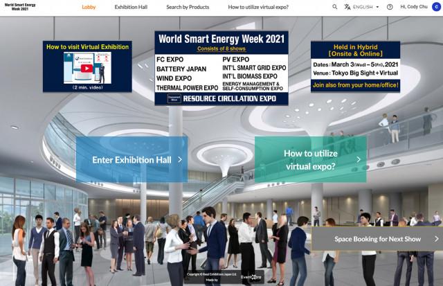 제17회 월드 스마트 에너지 위크 온라인 로비