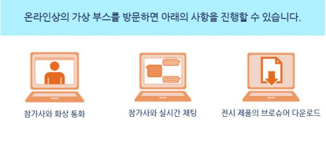 온라인 가상 부스 혜택
