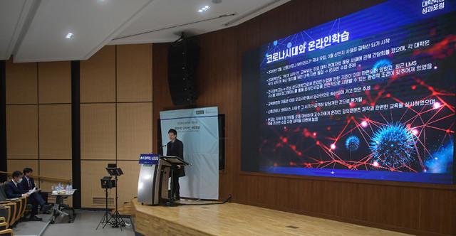 건국대 혁신사업단이 2020 KU 대학혁신 성과포럼을 개최했다