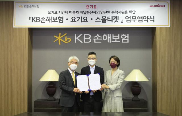KB손해보험이 요기요, 스몰티켓과 플랫폼배달업자 이륜자동차보험 판매 업무협약을 체결했다