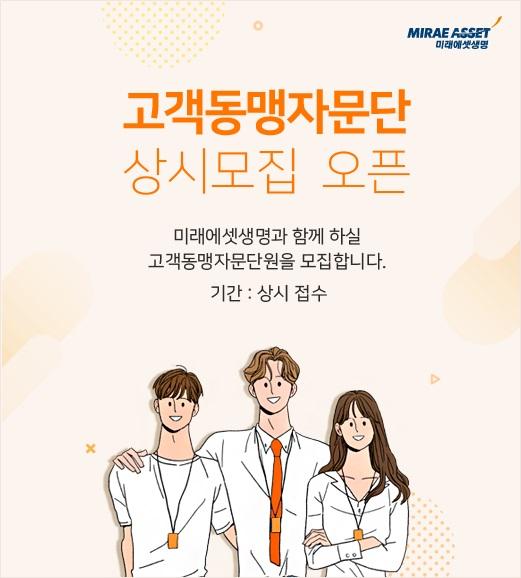 미래에셋생명 2021 고객동맹 자문단 모집 포스터