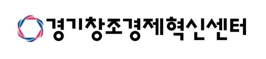 경기창조경제혁신센터 로고