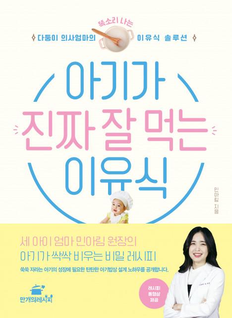 '아기가 진짜 잘 먹는 이유식' 표지
