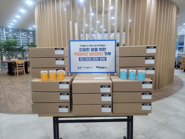 탑헬스와 파워인플루언서 그레이스원이 코로나19 취약계층을 위해 비타민D를 기부했다