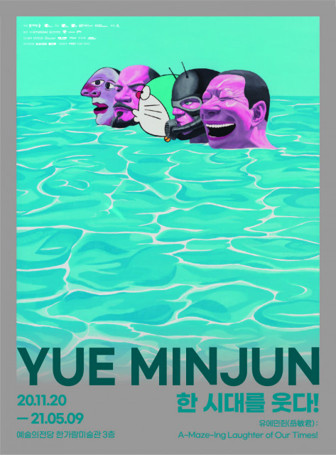 '유에민쥔 : 한 시대를 웃다' 포스터