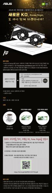 ASUS KOREA ORIGIN event