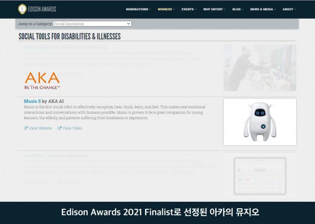아카의 뮤지오가 미국 에디슨 어워드(Edison Awards)에서 '2021 파이널리스트(Finalist)'로 선정됐다