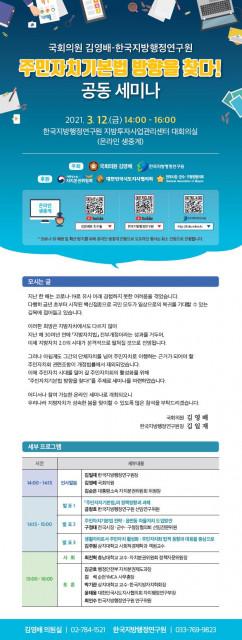 '주민자치기본법 방향을 찾다!' 공동 세미나 초대장