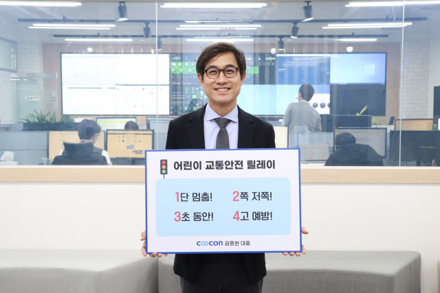 어린이 교통안전 릴레이 챌린지에 참여한 쿠콘 김종현 대표