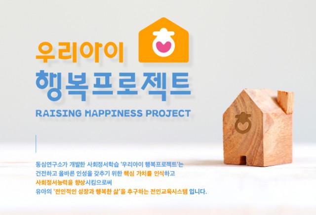 동심연구소가 개발한 전인교육시스템 '우리아이 행복프로젝트' 소개