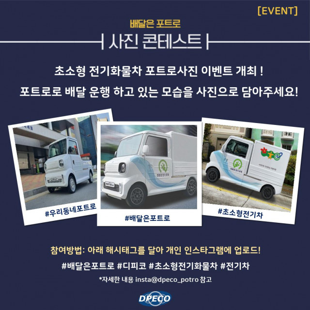 디피코가 포트로 사용 고객을 대상으로 '배달은 포트로' 사진 공모전을 홈페이지·인스타그램에서 개최한다