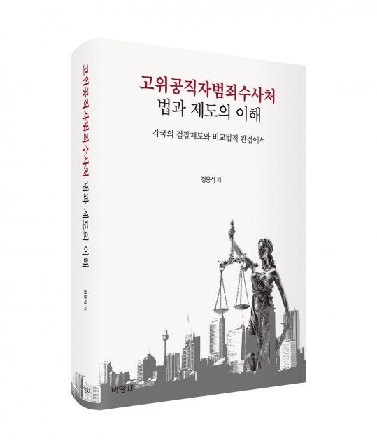 '고위공직자범죄수사처 법과 제도의 이해' 입체 표지