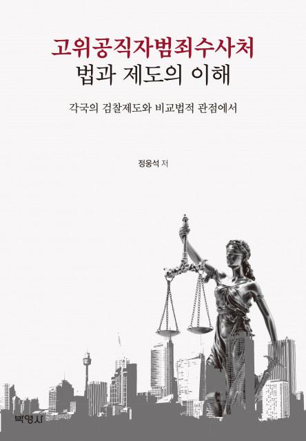 '고위공직자범죄수사처 법과 제도의 이해' 앞 표지