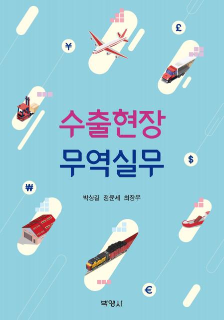 '수출현장 무역실무' 표지