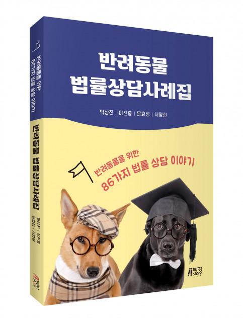 '반려동물 법률상담사례집' 표지