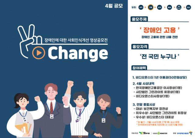 V-Change 4월 영상 공모전 포스터