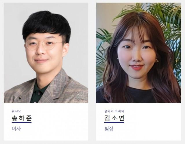 왼쪽부터 위샤오 송하준 대표와 펑타이 코리아 김소연 팀장