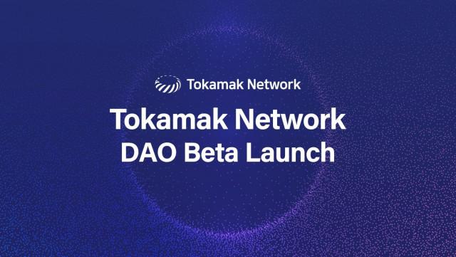 토카막 네트워크가 토카막 다오 베타 서비스를 출시한다