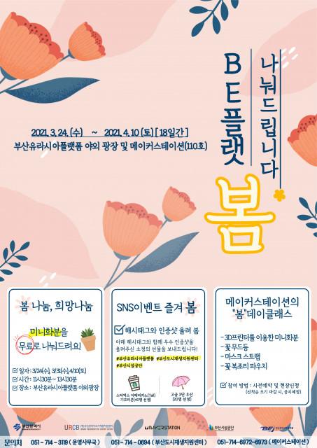 부산광역시도시재생지원센터와 부산시설공단이 부산유라시아플랫폼의 활성화와 부산 화훼농가 꽃 소비활성화를 위해 'BE플랫! 봄을 나눠드립니다' 행사를 연다